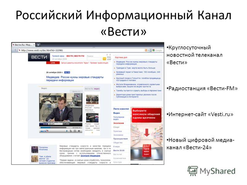 Российский Информационный Канал «Вести» Круглосуточный новостной телеканал «Вести» Радиостанция «Вести-FM» Интернет-сайт «Vesti.ru» Новый цифровой медиа- канал «Вести-24»