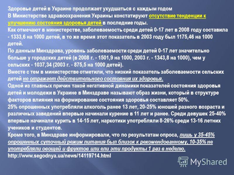 Здоровье детей в Украине продолжает ухудшаться с каждым годом В Министерстве здравоохранения Украины констатируют отсутствие тенденции к улучшению состояния здоровья детей в последние годы. Как отмечают в министерстве, заболеваемость среди детей 0-17