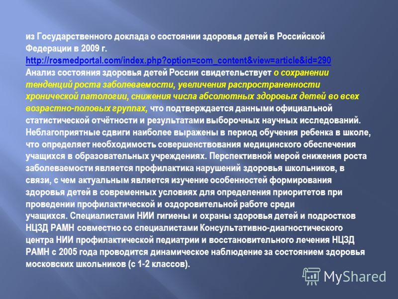 из Государственного доклада о состоянии здоровья детей в Российской Федерации в 2009 г. http://rosmedportal.com/index.php?option=com_content&view=article&id=290 Анализ состояния здоровья детей России свидетельствует о сохранении тенденций роста забол