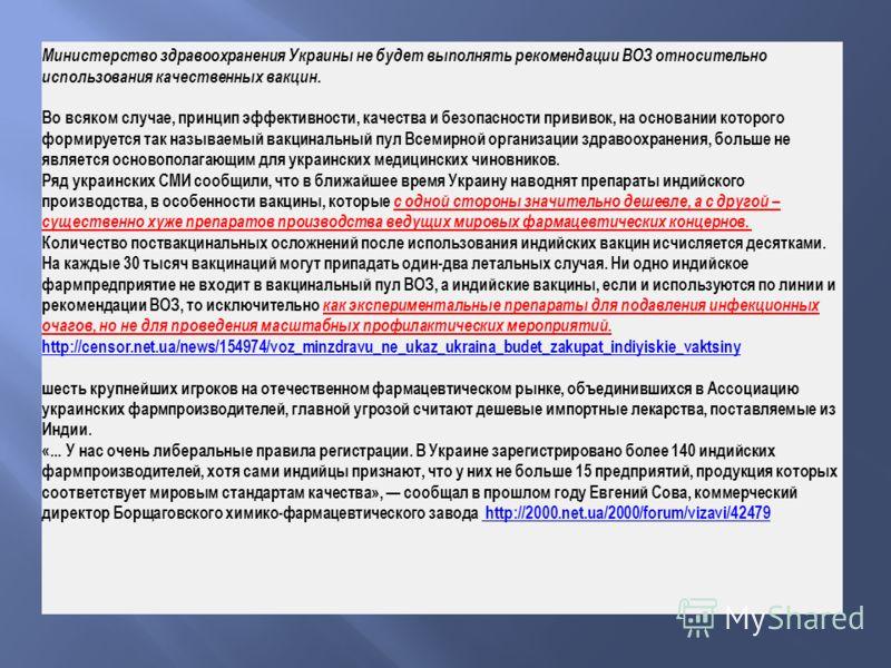 Министерство здравоохранения Украины не будет выполнять рекомендации ВОЗ относительно использования качественных вакцин. Во всяком случае, принцип эффективности, качества и безопасности прививок, на основании которого формируется так называемый вакци