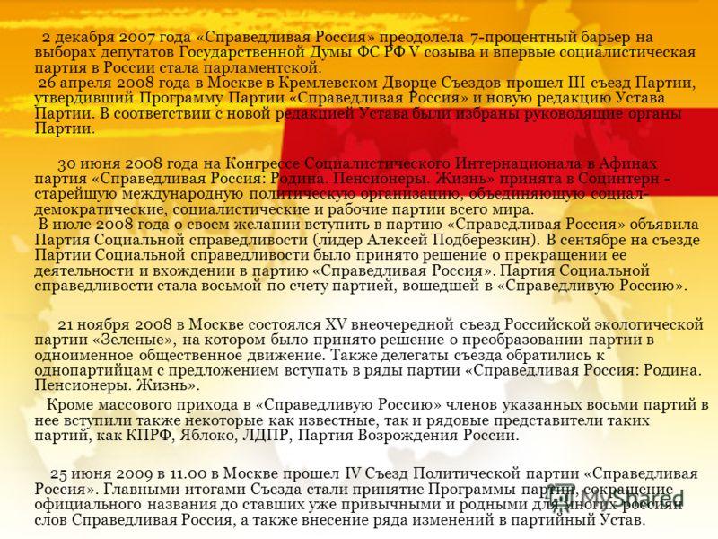 2 декабря 2007 года «Справедливая Россия» преодолела 7-процентный барьер на выборах депутатов Государственной Думы ФС РФ V созыва и впервые социалистическая партия в России стала парламентской. 26 апреля 2008 года в Москве в Кремлевском Дворце Съездо