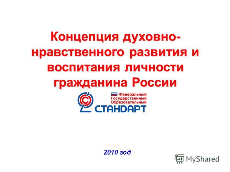 Концепция духовно- нравственного развития и воспитания личности гражданина России 2010 год