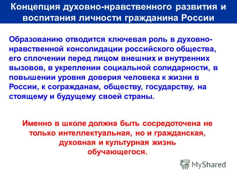 Образованию отводится ключевая роль в духовно- нравственной консолидации российского общества, его сплочении перед лицом внешних и внутренних вызовов, в укреплении социальной солидарности, в повышении уровня доверия человека к жизни в России, к согра
