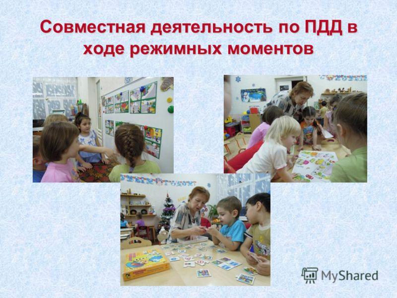 Изготовление книжек-малышек по ПДД