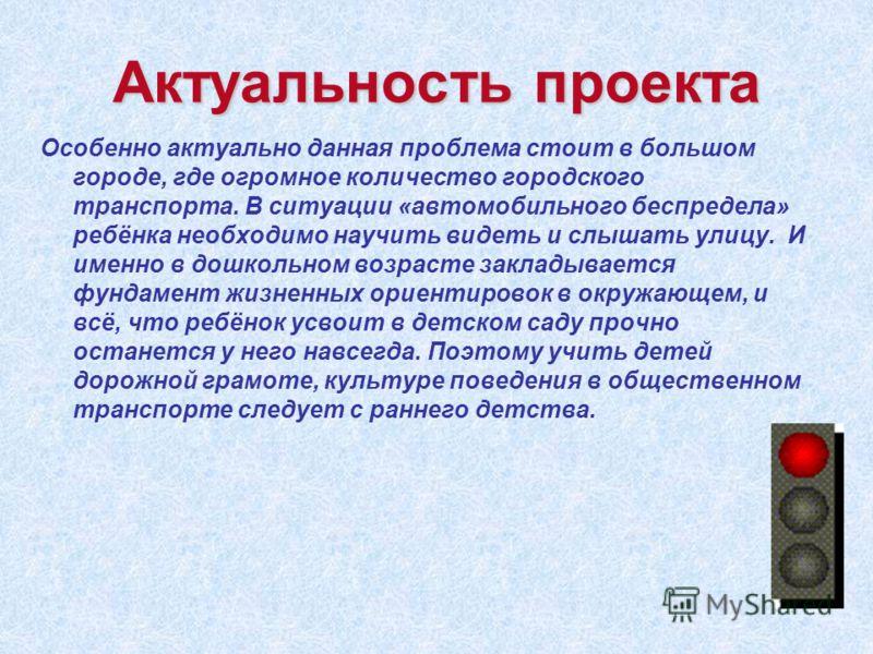 ПРОБЛЕМА: В России ежегодно гибнут в дорожно- транспортных происшествиях около 2000 детей, более 20000 получают травмы. Причиной дорожно-транспортных происшествий чаще всего являются сами дети.