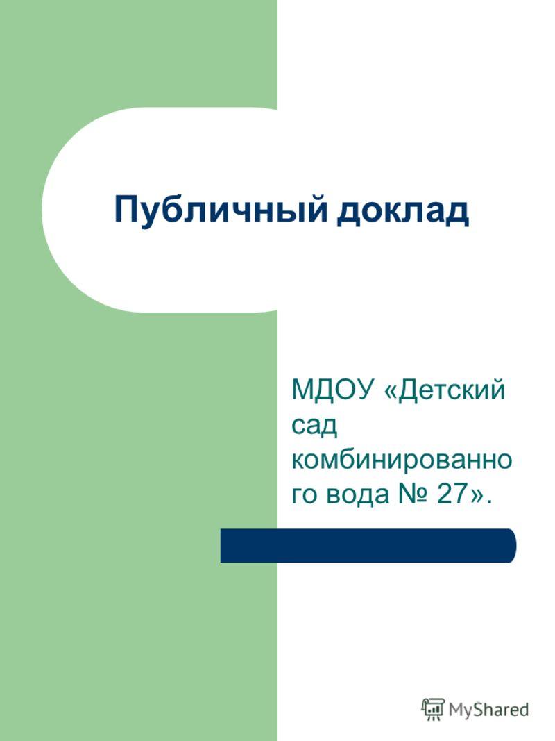 Публичный доклад МДОУ «Детский сад комбинированно го вода 27».