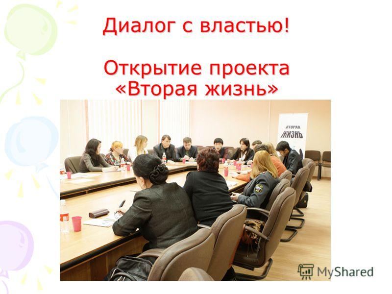 Диалог с властью! Открытие проекта «Вторая жизнь»