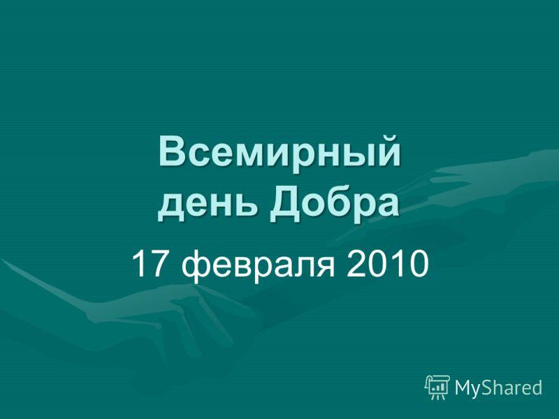 Всемирный день Добра 17 февраля 2010