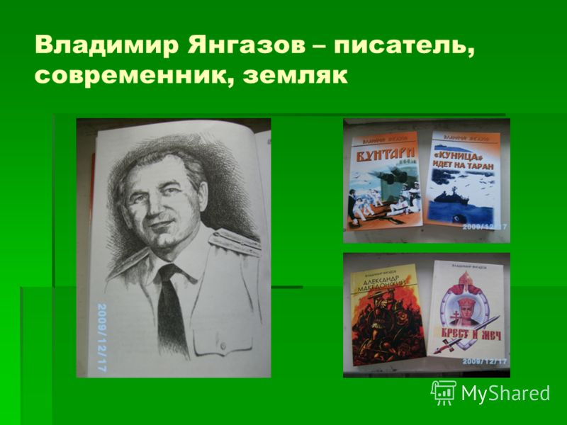 Владимир Янгазов – писатель, современник, земляк