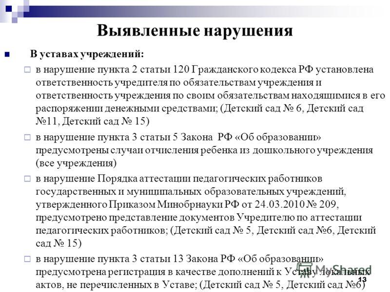 Выявленные нарушения В уставах учреждений: в нарушение пункта 2 статьи 120 Гражданского кодекса РФ установлена ответственность учредителя по обязательствам учреждения и ответственность учреждения по своим обязательствам находящимися в его распоряжени