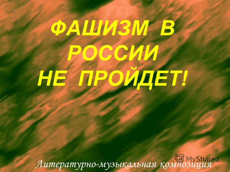 ФАШИЗМ В РОССИИ НЕ ПРОЙДЕТ! Литературно-музыкальная композиция