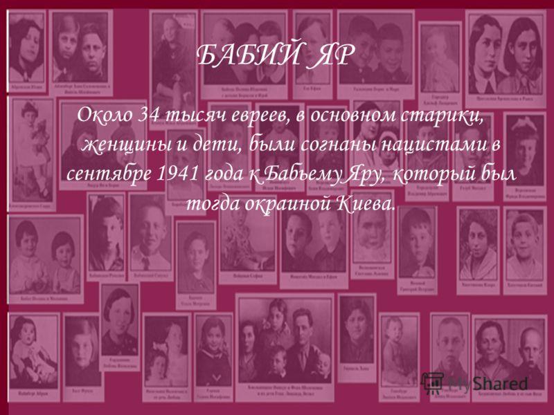 БАБИЙ ЯР Около 34 тысяч евреев, в основном старики, женщины и дети, были согнаны нацистами в сентябре 1941 года к Бабьему Яру, который был тогда окраиной Киева.