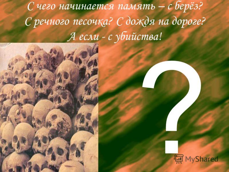 С чего начинается память – с берёз? С речного песочка? С дождя на дороге? А если - с убийства! ?