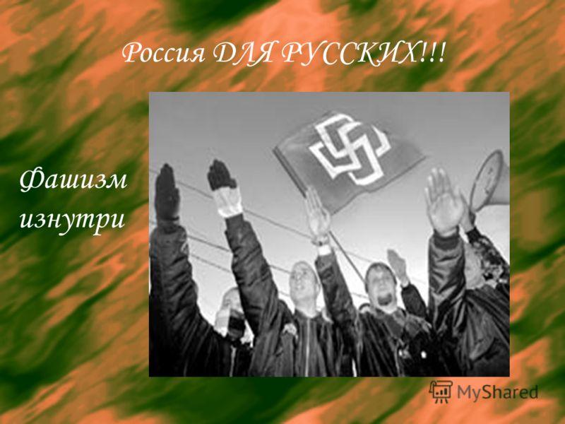Россия ДЛЯ РУССКИХ!!! Фашизм изнутри
