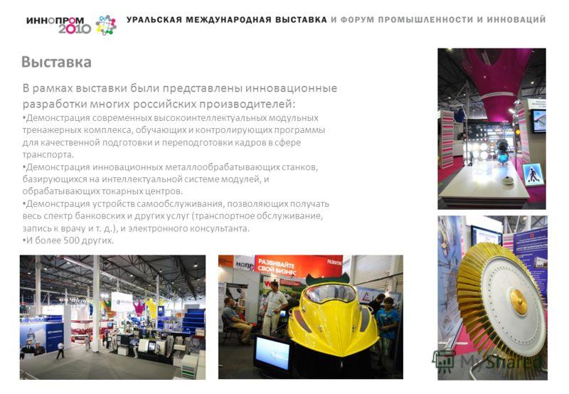 В рамках выставки были представлены инновационные разработки многих российских производителей: Демонстрация современных высокоинтеллектуальных модульных тренажерных комплекса, обучающих и контролирующих программы для качественной подготовки и перепод