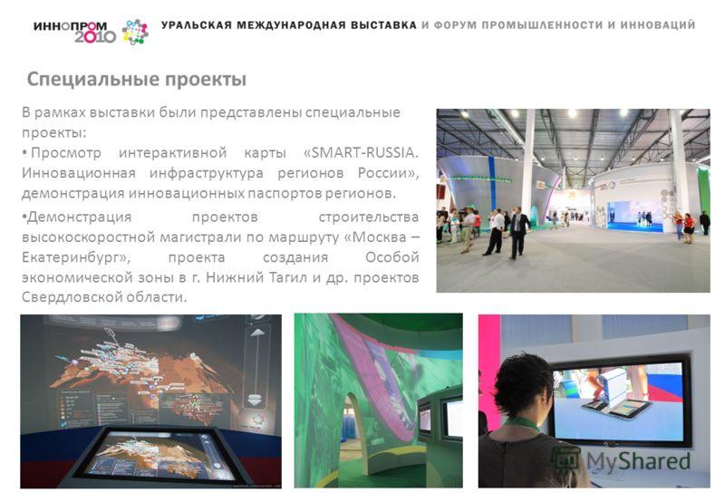 В рамках выставки были представлены специальные проекты: Просмотр интерактивной карты «SMART-RUSSIA. Инновационная инфраструктура регионов России», демонстрация инновационных паспортов регионов. Демонстрация проектов строительства высокоскоростной ма