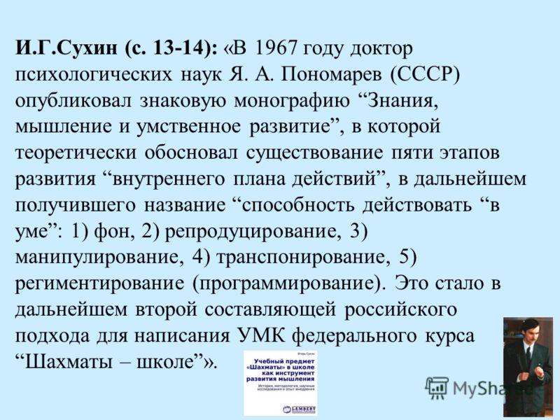 И.Г.Сухин (с. 13-14): «В 1967 году доктор психологических наук Я. А. Пономарев (СССР) опубликовал знаковую монографию Знания, мышление и умственное развитие, в которой теоретически обосновал существование пяти этапов развития внутреннего плана действ