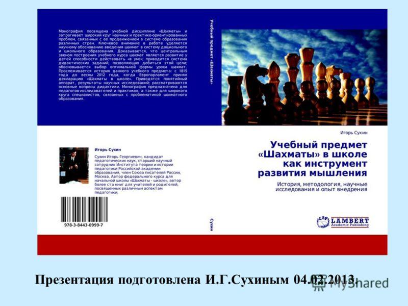 Презентация подготовлена И.Г.Сухиным 04.02.2013.