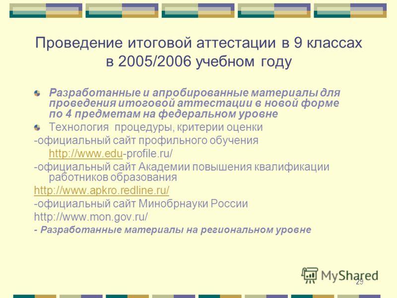 29 Проведение итоговой аттестации в 9 классах в 2005/2006 учебном году Разработанные и апробированные материалы для проведения итоговой аттестации в новой форме по 4 предметам на федеральном уровне Технология процедуры, критерии оценки -официальный с