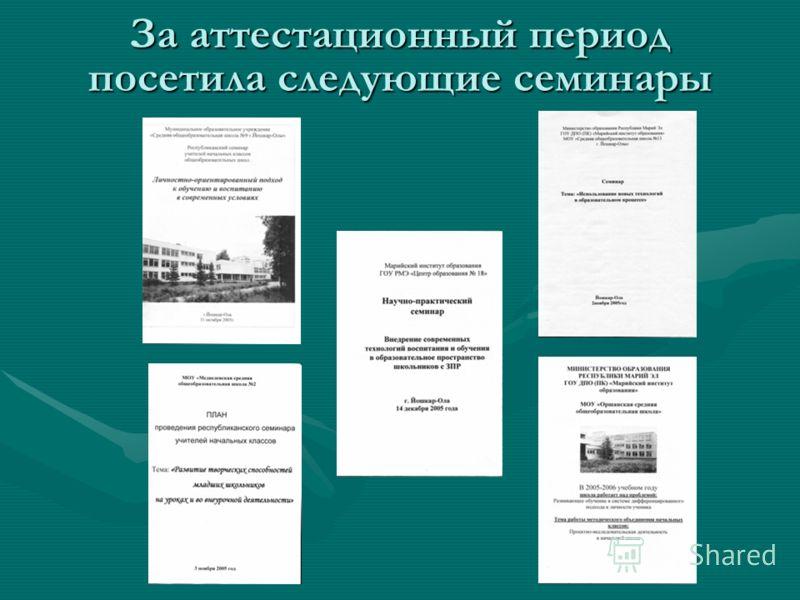 За аттестационный период посетила следующие семинары