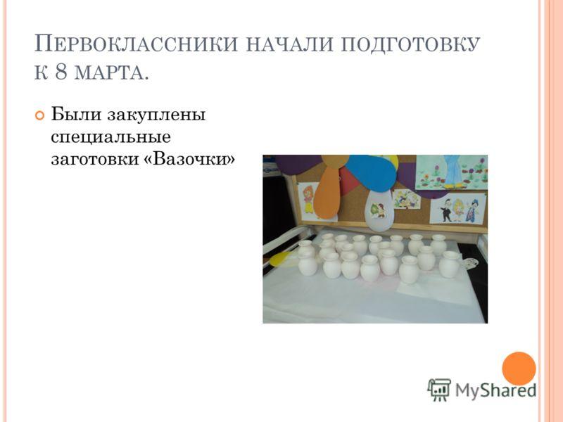 П ЕРВОКЛАССНИКИ НАЧАЛИ ПОДГОТОВКУ К 8 МАРТА. Были закуплены специальные заготовки «Вазочки»
