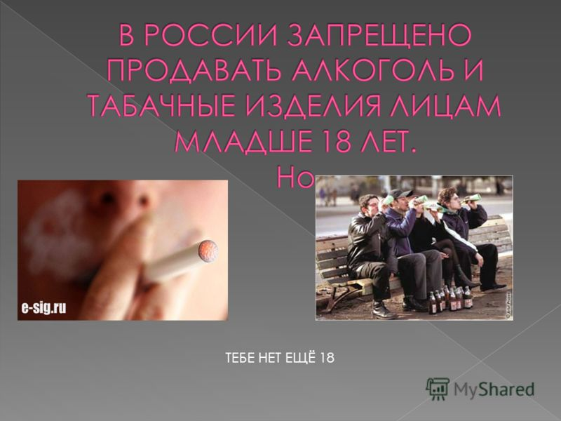 ТЕБЕ НЕТ ЕЩЁ 18