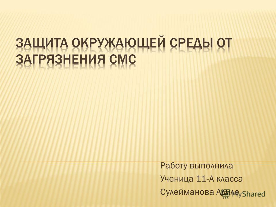 Работу выполнила Ученица 11-А класса Сулейманова Адиле