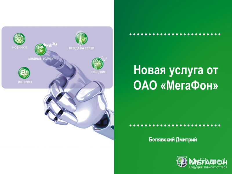 Новая услуга от ОАО «МегаФон» Белявский Дмитрий