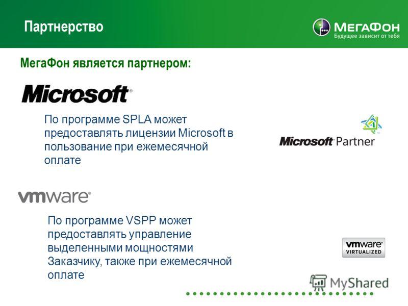 Партнерство МегаФон является партнером: По программе VSPP может предоставлять управление выделенными мощностями Заказчику, также при ежемесячной оплате По программе SPLA может предоставлять лицензии Microsoft в пользование при ежемесячной оплате