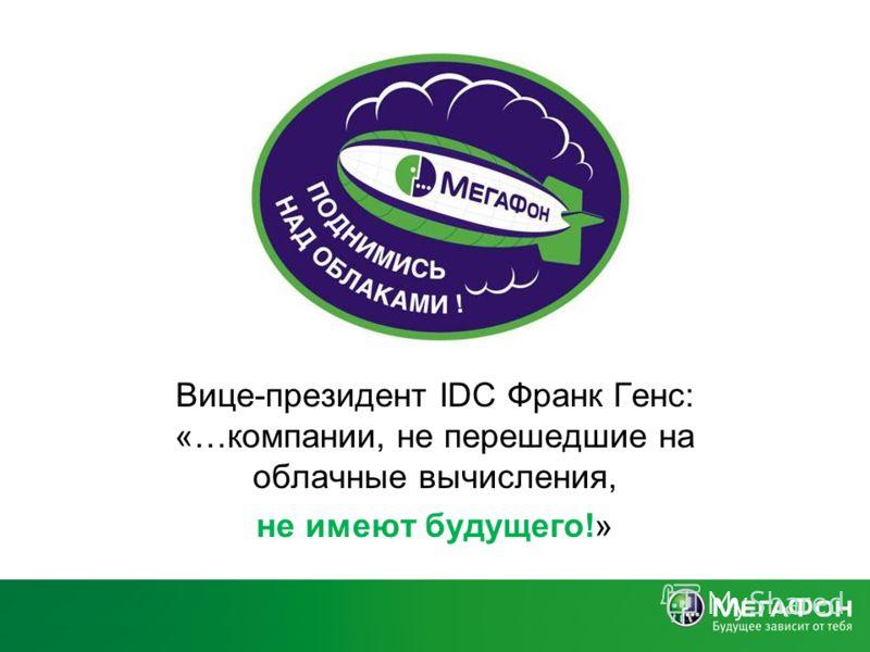 Вице-президент IDC Франк Генс: «…компании, не перешедшие на облачные вычисления, не имеют будущего!»