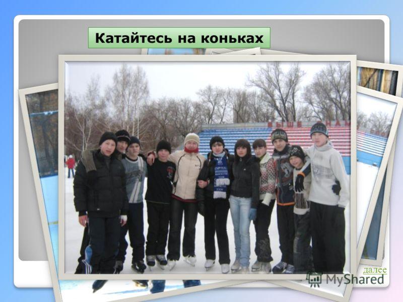 далее Катайтесь на коньках