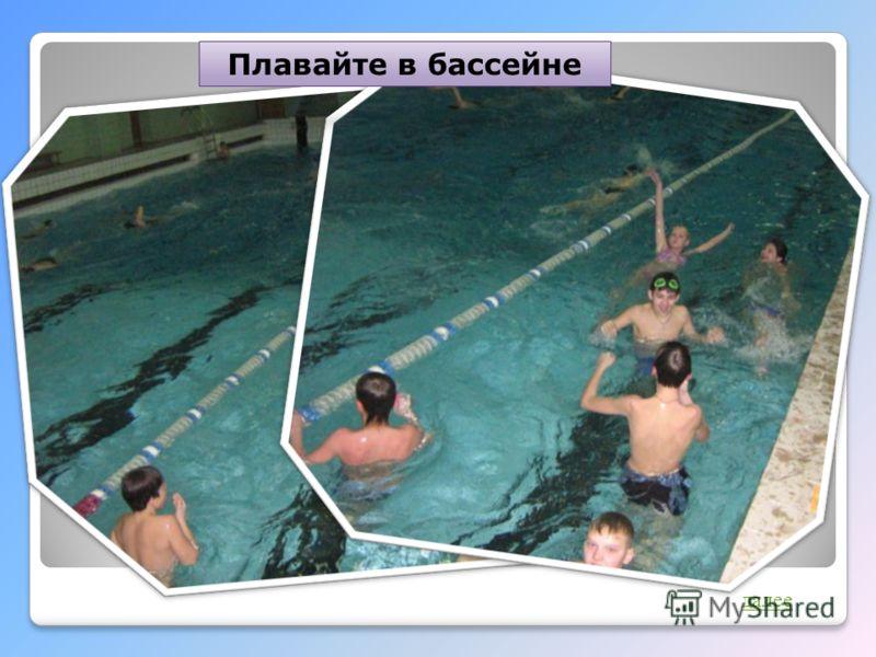 Плавайте в бассейне далее