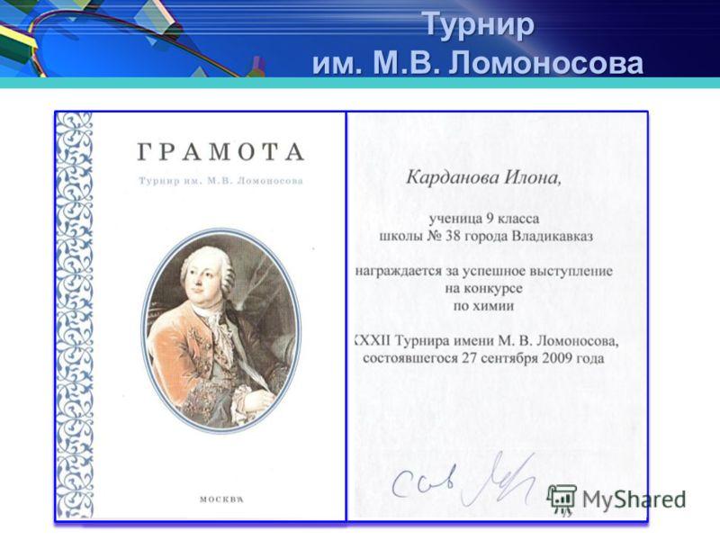 Турнир им. М.В. Ломоносова