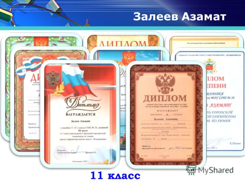 Всероссийская олимпиада школьников (региональный этап)
