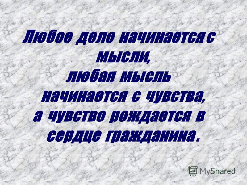 2009 г. МОУ «КОНЬШИНСКАЯ СОШ»