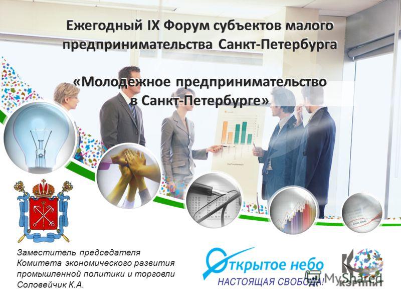 Заместитель председателя Комитета экономического развития промышленной политики и торговли Соловейчик К.А.