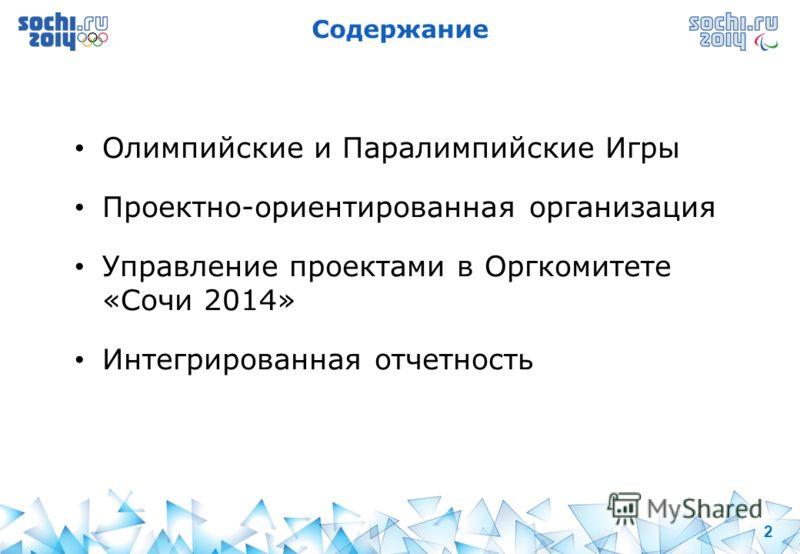 2 Содержание Олимпийские и Паралимпийские Игры Проектно-ориентированная организация Управление проектами в Оргкомитете «Сочи 2014» Интегрированная отчетность