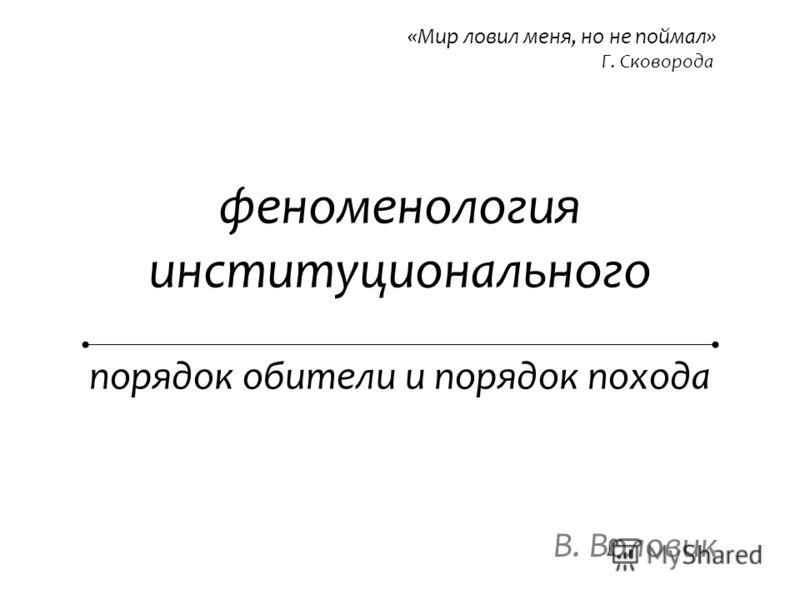 порядок обители и порядок похода В. Воловик феноменология институционального «Мир ловил меня, но не поймал» Г. Сковорода