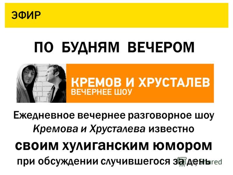 Ежедневное вечернее разговорное шоу Кремова и Хрусталева известно своим хулиганским юмором при обсуждении случившегося за день ПО БУДНЯМ ВЕЧЕРОМ