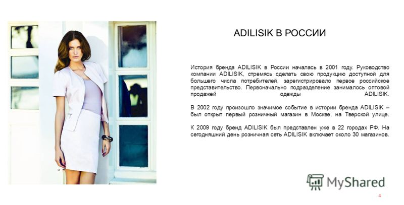 История бренда ADILISIK в России началась в 2001 году. Руководство компании ADILISIK, стремясь сделать свою продукцию доступной для большего числа потребителей, зарегистрировало первое российское представительство. Первоначально подразделение занимал