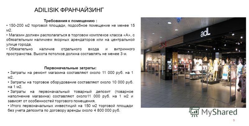 5 Требования к помещению : 150-200 м2 торговой площади, подсобное помещение не менее 15 м2. Магазин должен располагаться в торговом комплексе класса «А», с обязательным наличием якорных арендаторов или на центральной улице города. Обязательно наличие
