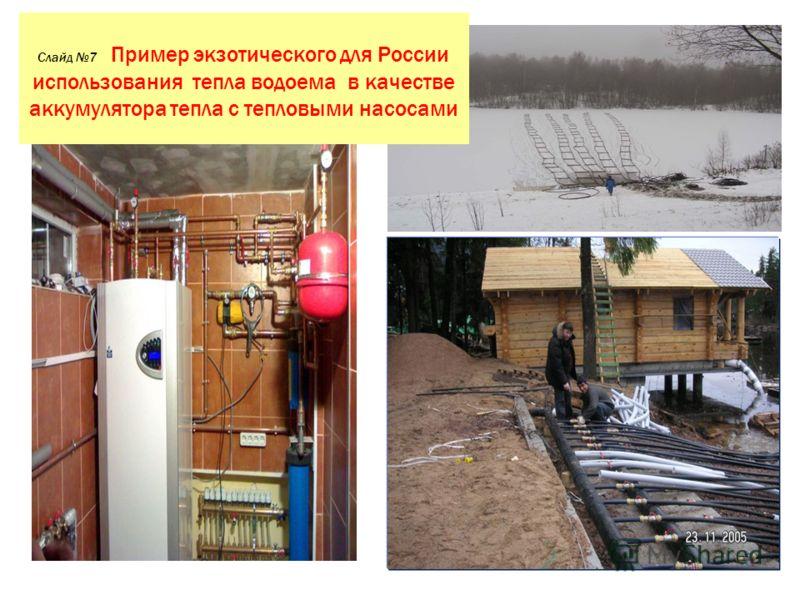 Слайд 7 Пример экзотического для России использования тепла водоема в качестве аккумулятора тепла с тепловыми насосами 7