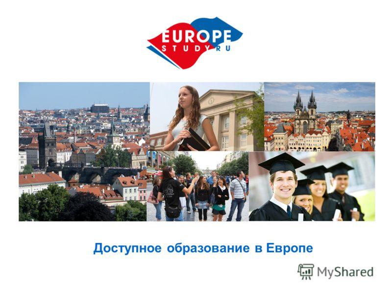 Доступное образование в Европе