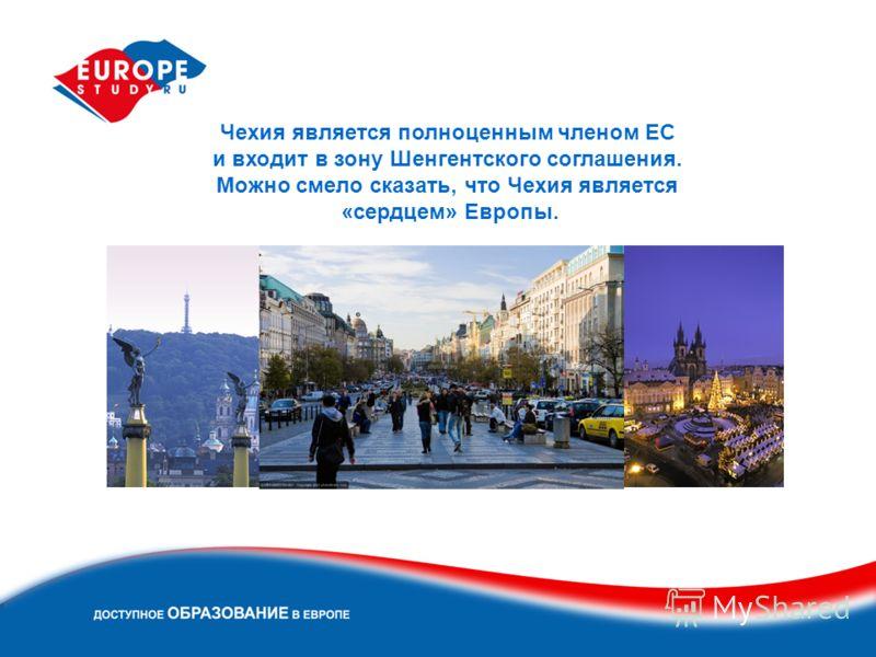Чехия является полноценным членом ЕС и входит в зону Шенгентского соглашения. Можно смело сказать, что Чехия является «сердцем» Европы.