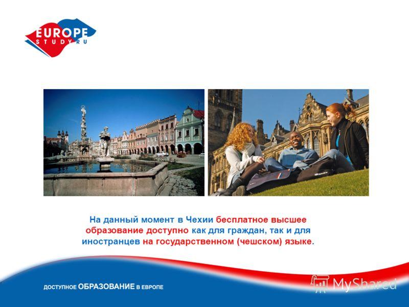 На данный момент в Чехии бесплатное высшее образование доступно как для граждан, так и для иностранцев на государственном (чешском) языке.