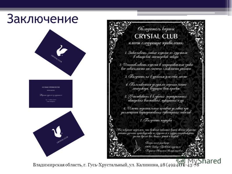 Заключение Владимирская область, г. Гусь-Хрустальный, ул. Калинина, 28 (49241) 2-43-78
