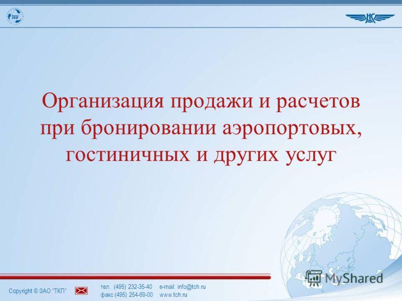 Copyright © ЗАО ТКП тел. (495) 232-35-40e-mail: info@tch.ru факс (495) 254-69-00www.tch.ru Организация продажи и расчетов при бронировании аэропортовых, гостиничных и других услуг