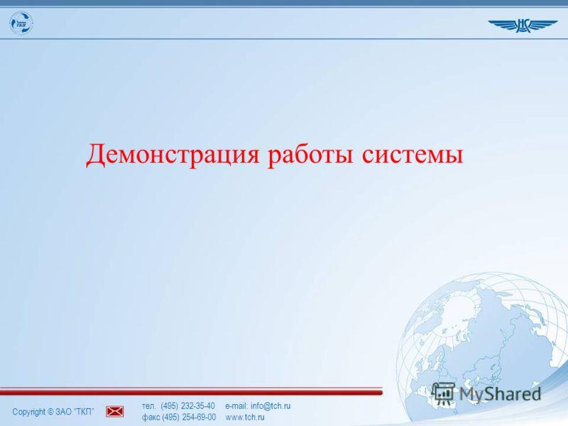 Copyright © ЗАО ТКП тел. (495) 232-35-40e-mail: info@tch.ru факс (495) 254-69-00www.tch.ru Демонстрация работы системы