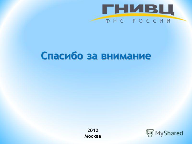 Спасибо за внимание 2012 Москва