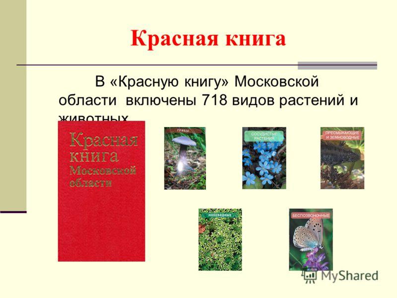 Красная книга москвы скачать